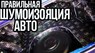 видео шумоизоляция автомобиля