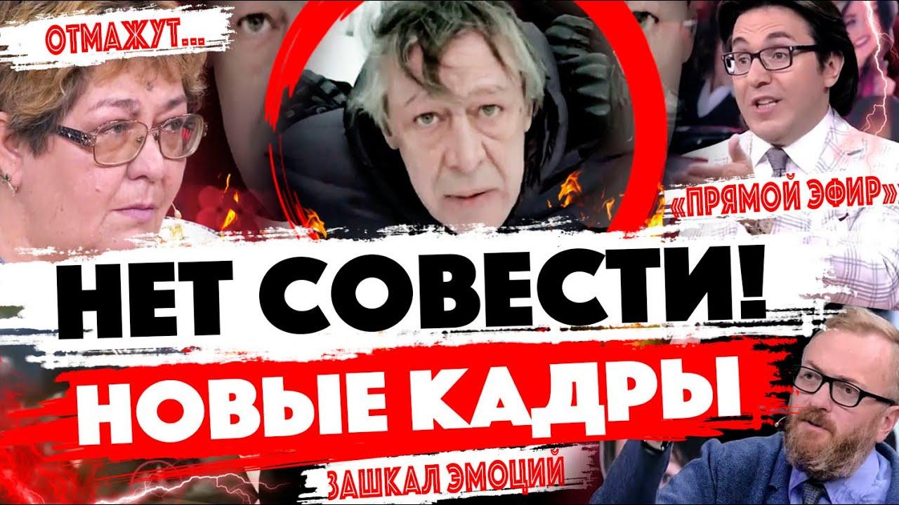 НЕТ СОВЕСТИ! Михаил Ефремов - Малахов. «Прямой эфир». НОВОЕ ВИДЕО