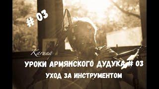 Уроки дудука для начинающих #3. Уход за инструментом