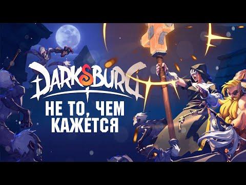 Darksburg ОБЗОР