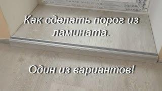 видео Как сделать порог у балконной двери самому