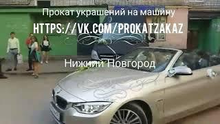 Аренда, прокат  автомобиля на свадьбу в Нижнем Новгороде. Кабриолет в Нижнем Новгододе.