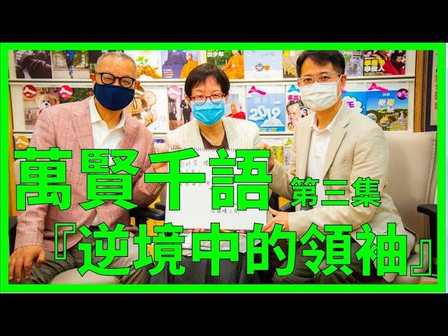 萬賢千語 - 溫暖人間創辦人Patrick Ng、Wendy Ma