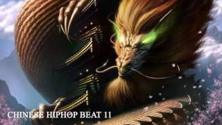 CHINESE HIPHOP BEAT 11 (REAL HIPHOP)