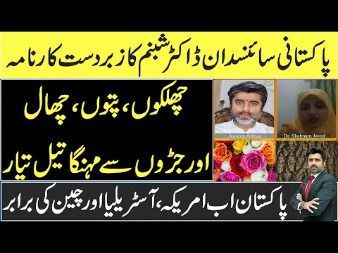 Good news: Pakistani scientist made expensive essential oil from raw materials   Ameer Abbas