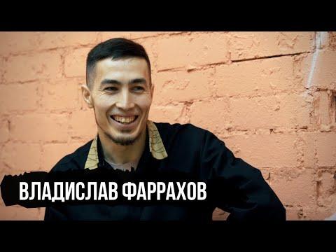 уЛица Владислав Фаррахов: танцы в армии, Popping в Екатеринбурге, эгоизм на батлах
