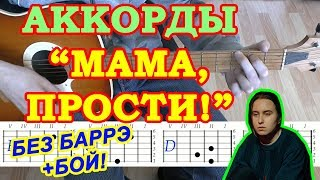 Мама Прости Аккорды ♪ Гречка ♫ Разбор песни на гитаре 🎸 Бой Текст