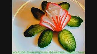 Цветы из редиса и листья из огурца!  - Украшения из овощей & Карвинг редиса - карвинг огурца