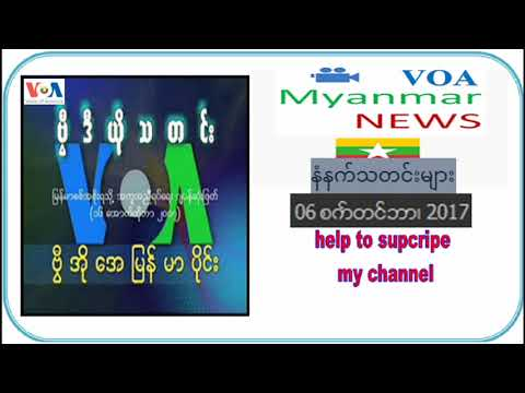 VOA radio Burmese news on Morning 06 September 2017
