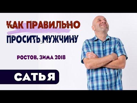 Сатья • Как правильно просить мужчину о поддержке. Ростов, зима 2018