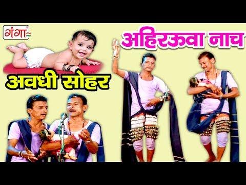 अहिरउवा नाच अवधी सोहर गीत-अमेठी सुल्तानपुर उत्तरप्रदेश घूँघरू नाच प्रोग्राम | Ahirauwa HD Songs