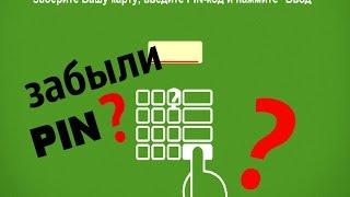 видео Что Делать Если Забыли Пин Код кредитки! PIN-код Восстановление / Изменение Приват Банк, Приват24