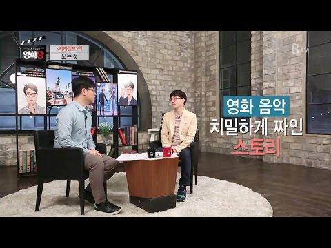 [이동진, 김중혁의 영화당 #53] 라라랜드의 모든 것