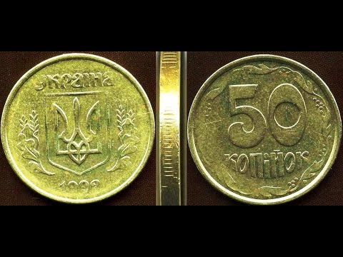 Стоимость 50 копеек 1992 года в украине русско бельгийское металлургическое общество