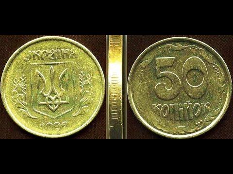 50 коп 1992 украина стоимость 3 коп 1949 года цена