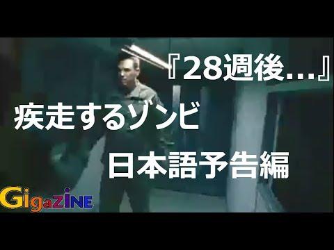 【映画】★28週後...(あらすじ・動画)★