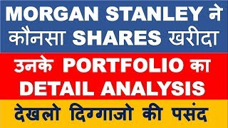 Which shares do Morgan Stanley have in portfolio | latest news 2019 and future multibagger stocks