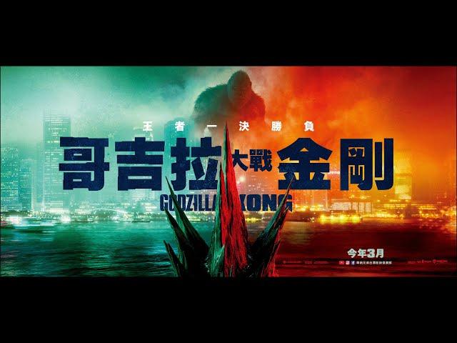 【哥吉拉大戰金剛】60秒中文預告,3月24日(週三)大銀幕開戰