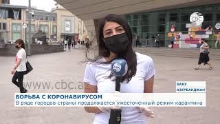 В ряде городов Азербайджана сохраняется ужесточенный карантинный режим
