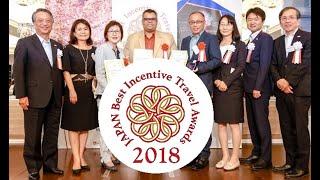JAPAN Best Incentive Travel Awards 2018 | 日本政府観光局