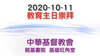 Publication Date: 2020-10-11 | Video Title: 20201011中華基督教會銘基書院教育主日