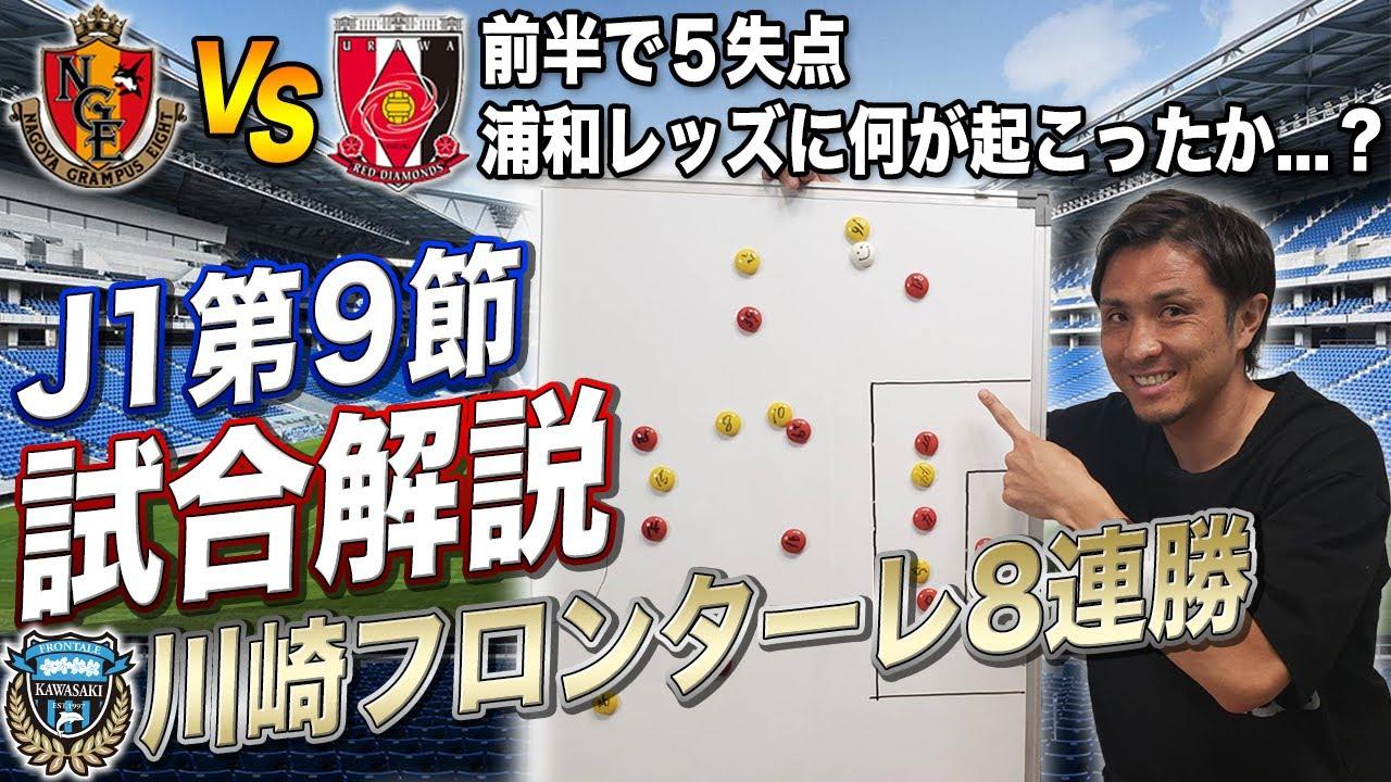 【J1リーグ第9節】那須大亮が選ぶピックアップ1試合をお届けします!【7試合解説!】