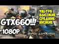 For Honor (i5 3570 + GTX 660) 1080p(сетевой режим) ультра-высокие-средние-низкие