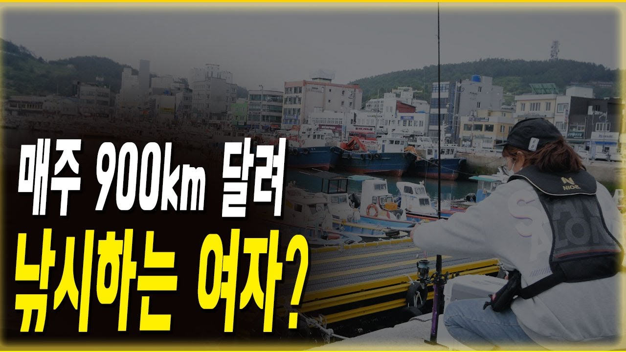 1부. 낚시에 美친 자. 원투 낚시로 시작한 초보 문어낚시와 갑오징어 낚시를 못 끊는 이유?(SI Y님 편)