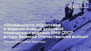 ''Особенности подготовки и ведения боевых действий подводными лодками ВМФ СССР в годы ВOВ''.