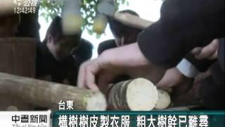 20110322-公視中晝新聞-樹皮製衣智慧傳承  創意樹皮用品.mpg