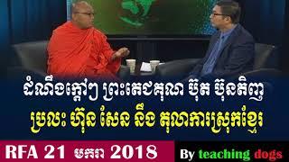 RFA Khmer Live TV 2018 | RFA Khmer Radio 2018 | Cambodia Hot News | Morning, On Sun 21 January 2018