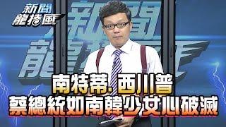 【完整版】2016.11.23新聞龍捲風 南特蒂、西川普 蔡總統如南韓少女心破滅?