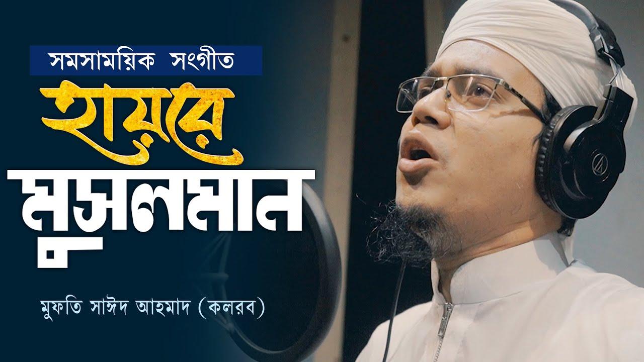 সমসাময়িক সংগীত। Kemon Musolman। তুমি কেমন মুসলমান । Sayed Ahmad Kalarab
