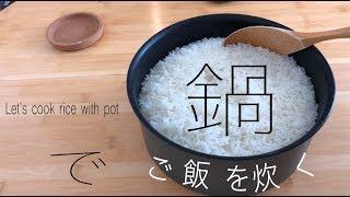 【VLOG#4】炊飯器無しで米を炊いてみる