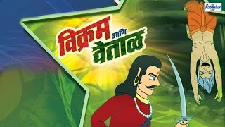 Vikram Vetal- Best Marathi Stories For Kids ( Part 01 )