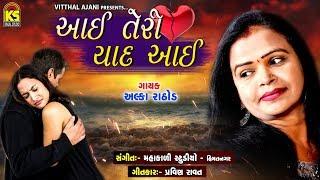 Aai Tari Yaad Aai Ⅰ Alkaben Rathod Ⅰ Latest Hindi Sad Song 2019