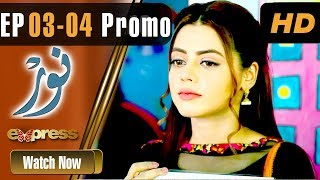 Pakistani Drama | Noor - Episode 2 Promo | Asma, Agha Talal, Adnan | Express Entertainment Dramas