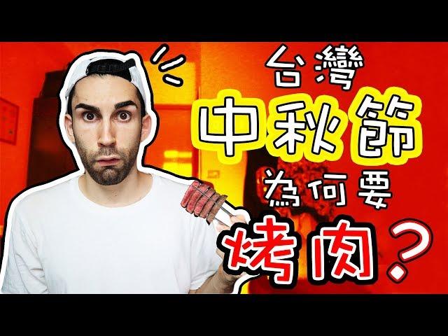 台灣人中秋節到底爲什麼要吃烤肉??feat.路人 😂😲🤔「CHALLENGE」 Why on earth do Taiwanese eat BBQ during the Moon festival?