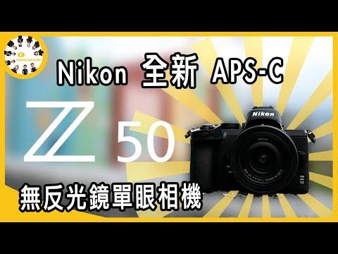 NIKON Z50 雙鏡組 16-50mm f/3.5-6.3 VR+50-250MM F/4.5-6.3 VR