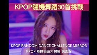 KPOP RANDOM PLAY DANCE 2018/10/06韓國隨機舞蹈大挑戰