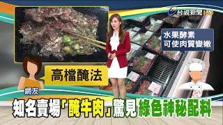 韓式醃肉常用水果 酵素助軟化肉質增嫩度