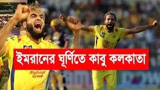 ইমরান তাহিরের ঘূর্ণিতে ঘরের মাঠে কাবু কলকাতা kkr vs csk  #IPL 2019