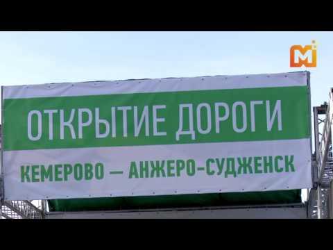 Дорога Кемерово - Анжеро-Судженск