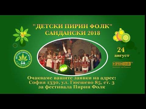 """""""ДЕТСКИ ПИРИН ФОЛК"""" 2018 - КАМПАНИЯТА СТАРТИРА!"""