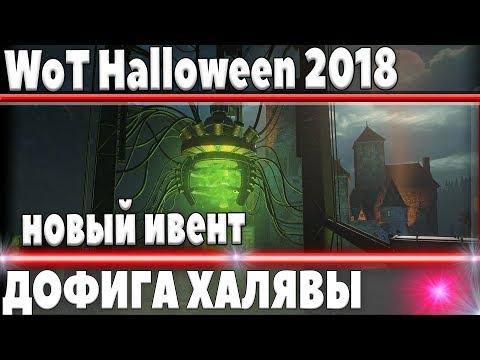 WoT Halloween 2018 ПРЕМИУМ ТАНК НА ХАЛЯВУ В WOT - ВЗВОД ИЗ 5 ЧЕЛОВЕК, НОВЫЙ ИВЕНТ В world of tanks
