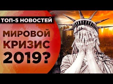 Экономический кризис 2019, секреты Росстата и деньги Абрамовича / Новости экономики
