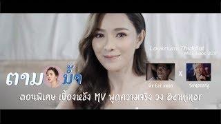 ตามน้ำ Special เบื้องหลัง MV พูดความจริง BEMINOR feat.Sunbeary