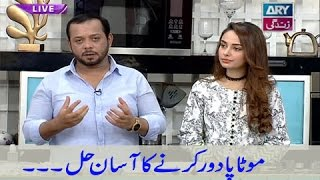 How to Lose Weight - ARY Zindagi Tips