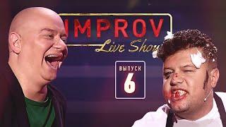 Полный выпуск Improv Live Show от 04.09.2019