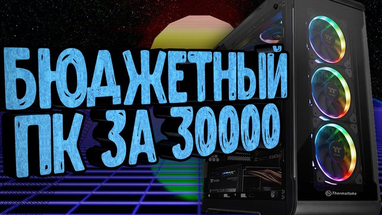 САМЫЙ ТОПОВЫЙ ПК ЗА 30К / ДЕШЁВЫЙ ИГРОВОЙ ПК, КОТОРЫЙ ТЯНЕТ ВСЁ!!!